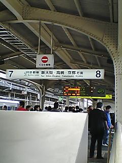 今から京都☆
