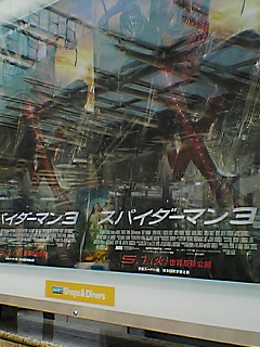 スパイダーマン3(映画)