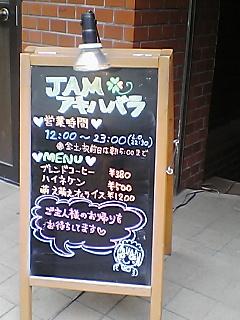 JAMアキバハラ