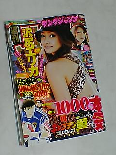 リアたん雑誌♪