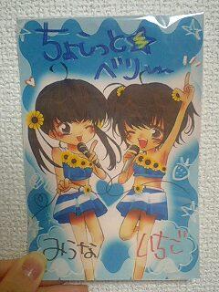 「ちょこ☆ベリ」ポストカード