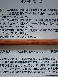 奈々ちゃんカウントダウンライブの葉書