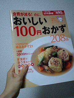料理本とヤンジャン