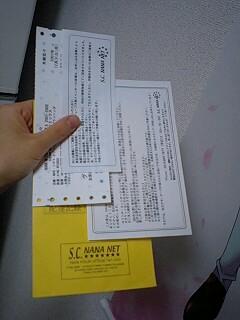ヤンジャンと会報とチケット
