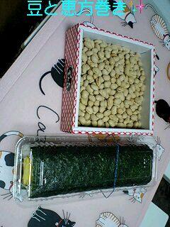 豆と恵方巻き