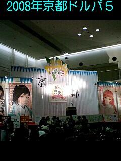 2008ドルパ京都5 限定