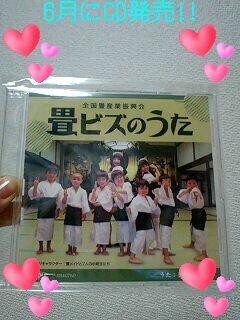 畳ビズCD発売!!