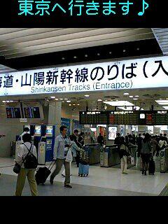 東京へ出発!!