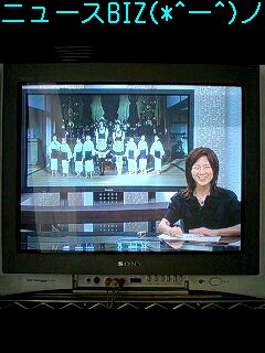 テレビ大阪ニュースBIZ(畳ビズのうた)