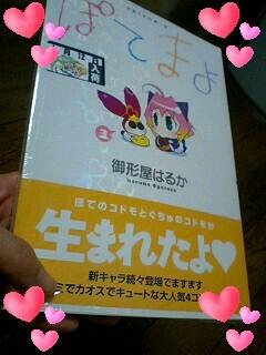 「ぽてまよ」新刊!!