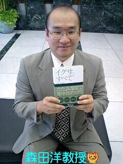 森田洋教授「イグサのすべて」