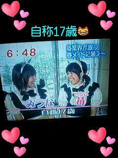 めざましテレビ(全国畳産業振興会&畳メイド)