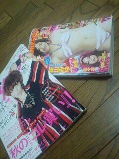 雑誌買って来た!!
