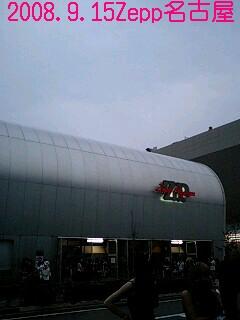 2008.9.15Zepp名古屋&VAMPSガチャガチャ