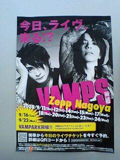 2008.9.16名古屋VAMPARK