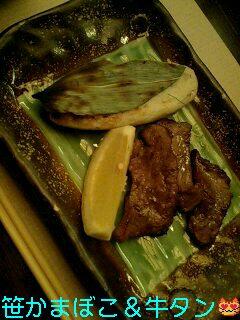 仙台で夕食♪