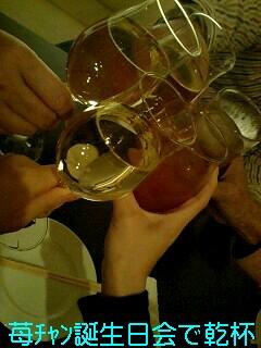 苺ちゃんのお誕生日会で乾杯♪