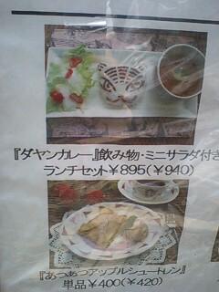 ダヤンのお店♪カフェ