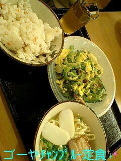 沖縄伝統料理やんばる