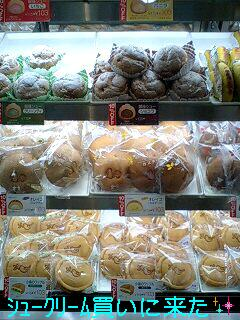 おかずパンとシュークリーム