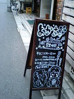 りぼんTちゃんとメイド喫茶巡り