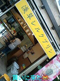 浅草シルクプリン