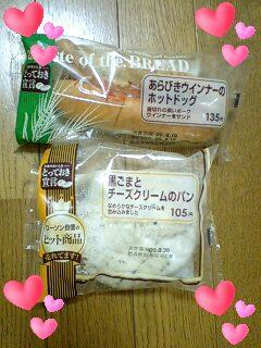 おやつのパン♪