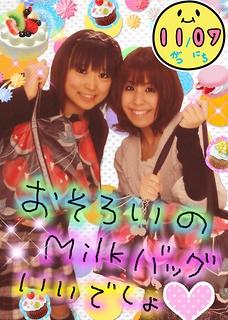 2009年11月7日☆みうな&苺プリクラ!!